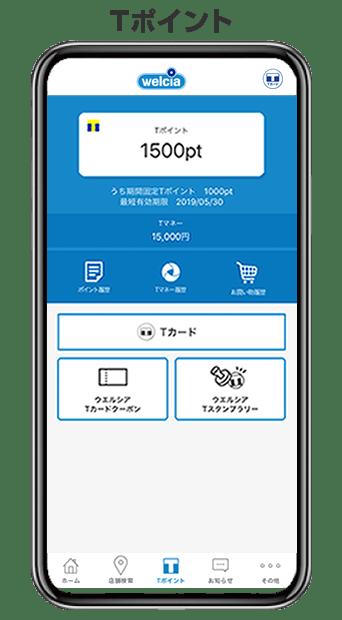 T ポイント アプリ スマホがTカード代わりになる「モバイルTカード」の使い方、Tポイント...