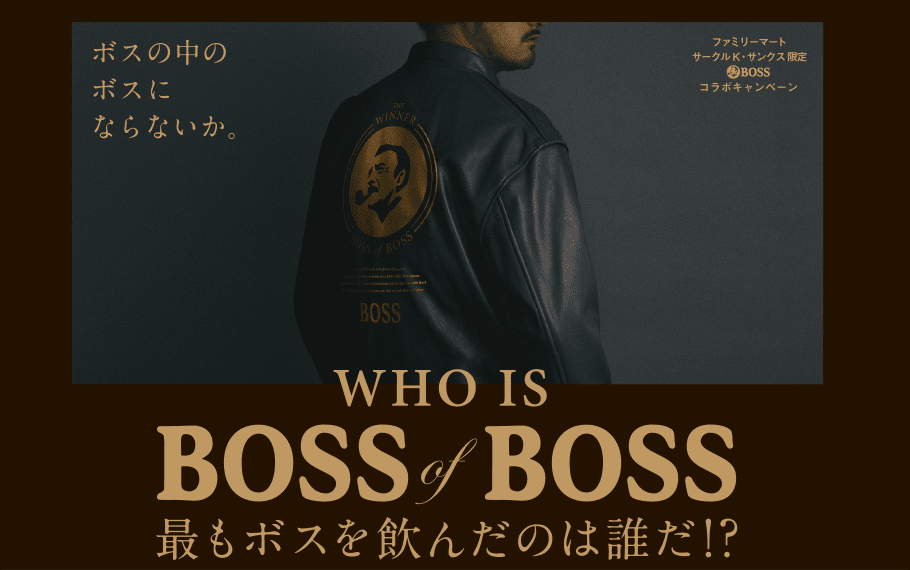 Who is BOSS of BOSS