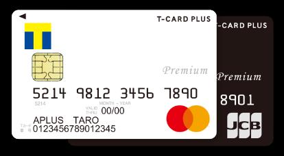 T ポイント カード 住所 変更