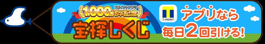 Tポイントアプリ1000万DL記念×宝探しくじ
