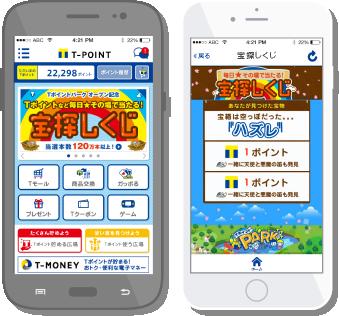 T ポイント アプリ モバイルTカード|Tサイト[Tポイント/Tカード]