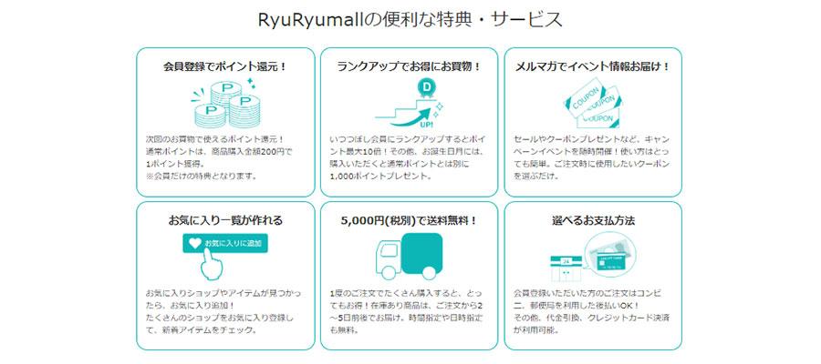 RyuRyuの便利な特典・サービス