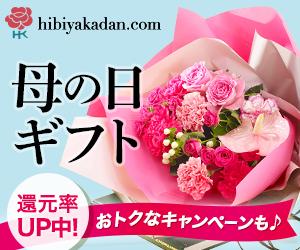 hibiyakadan.com(日比谷花壇)
