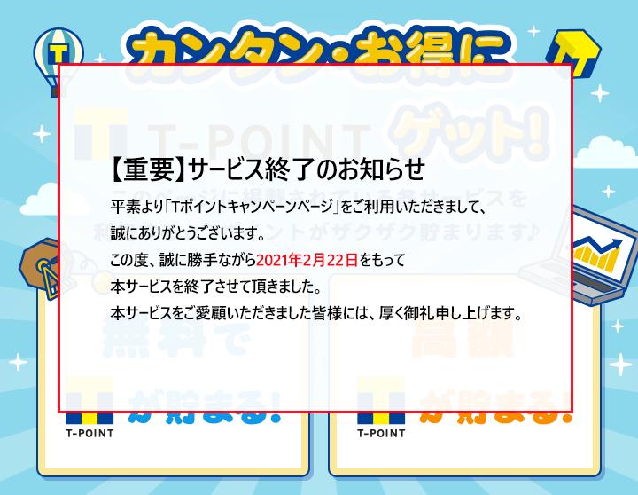 カンタン・お得にTポイントゲット!