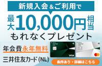 三井住友カード(NL)(旧:三井住友カードナンバーレス)