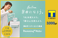Humming Water(ハミングウォーター)