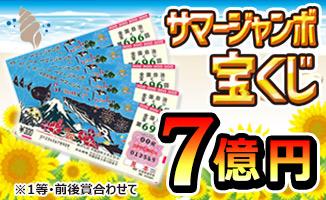 サマージャンボ宝くじ  1等前後賞7億円