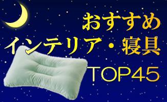 おすすめインテリア・寝具TOP45